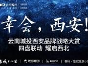 """4盘联动,云南城投""""幸会""""西安"""