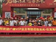龙光集团广州西首个项目,耀世启幕肇庆高新区