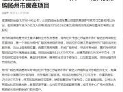 24.5亿!佳源国际控股收购扬州雨润两个项目