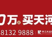 单日成交2亿,珠江花城再次燃爆天河!