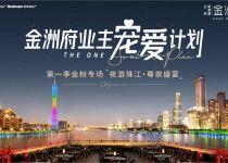 夜游珠江•尊崇盛宴   第一季度金洲府业主宠爱计划圆满落幕