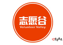 """广州南沙""""志愿谷""""助力中国志愿服务创新型发展"""