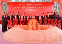 广州空港融创中心项目开工,共建广州美好未来