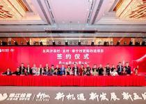 广州五凤沙溪村、五村、泰宁村旧村改造项目与珠江投资正式签约
