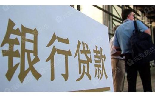 买房人注意了!沈城银行取消首套房贷利率优惠