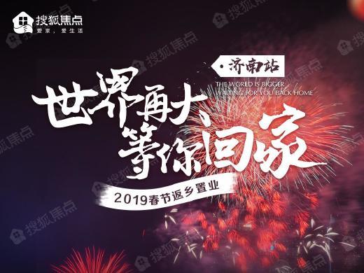 返乡置业:2019年春节期间或成漂一族最佳上车时机