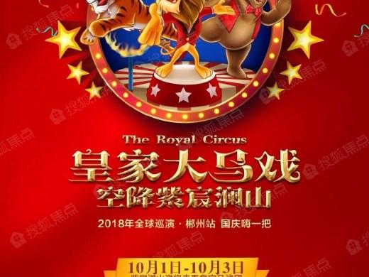 皇家大马戏2018全球巡演,国庆空降紫宸澜山!