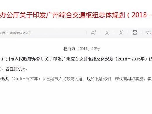 """广州将建28个重要客运枢纽,""""双心两极""""区域大升级!"""