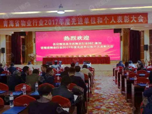 """西宁城昊物业公司获""""2017年度青海省物业行业先进单位""""荣誉"""
