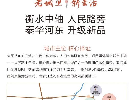衡水泰华迎旭城|周末大狂欢抽奖乐翻天,电动车周周连连送!