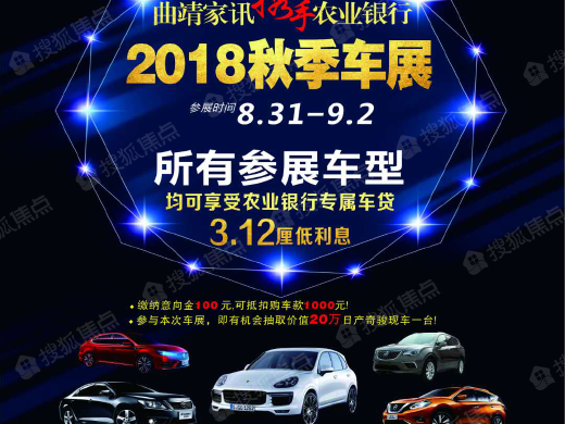 惠钜中心 曲靖家讯2018年秋季车展体验节8月31日盛情相约