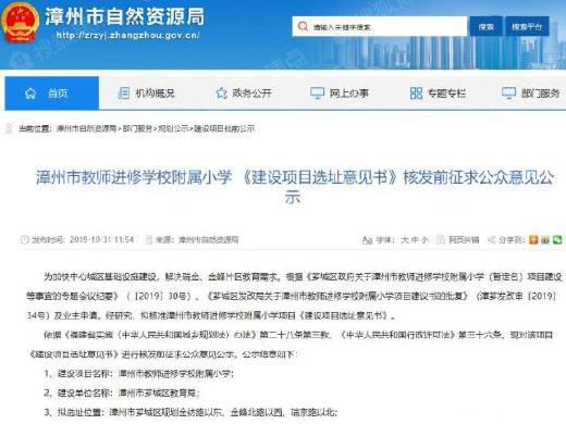 漳州市西湖片区将新建1所优质公办小学