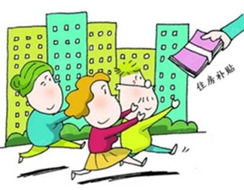利好!审批提速 新职工住房补贴实现立等可取