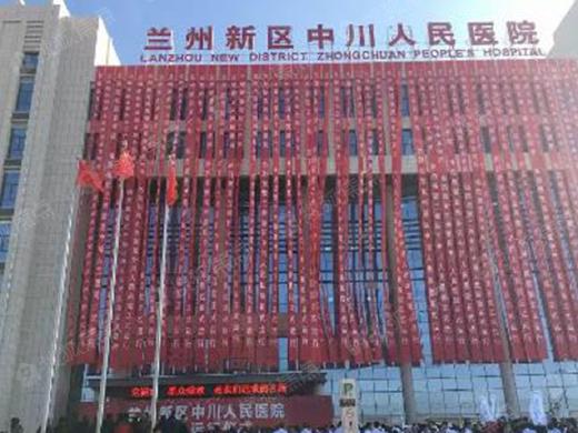 兰州新区第一家现代化综合医院---中川人民医院正式运行