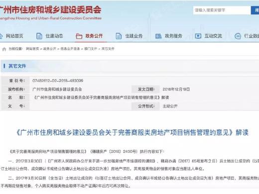 广州9成在售公寓解套!奥体板块售价仅3.4万/㎡