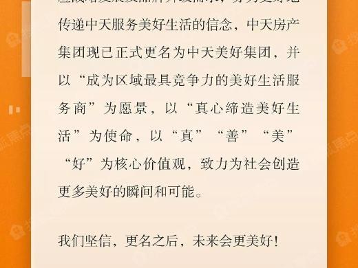 循光而来,浙江中天房地产集团正式更名中天美好集团!
