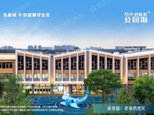 郑州孔雀城公园海 |为美好而来| 高品质的居住享受