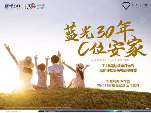 惠州惠城蓝光铂汇公馆