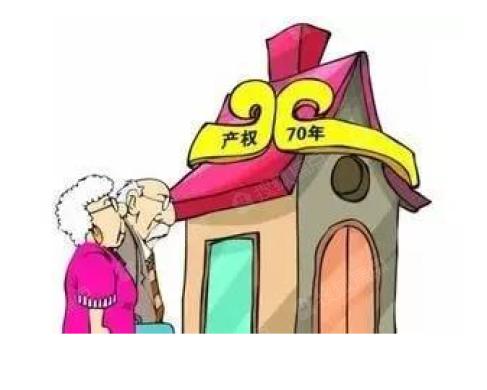 70年产权和40年产权的那些事你心里没数吗?