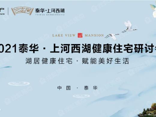 泰华·上河西湖健康住宅研讨会顺利举行!