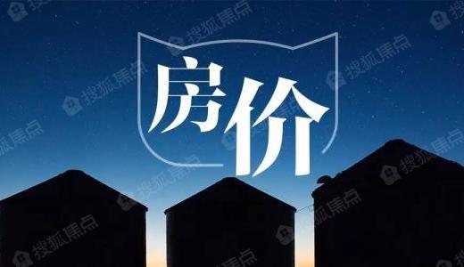 重磅发布!2019上半年哈尔滨房价涨幅居全球第九!