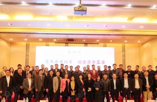 中产联成功举办第二届大健康养老产业链接高端论坛