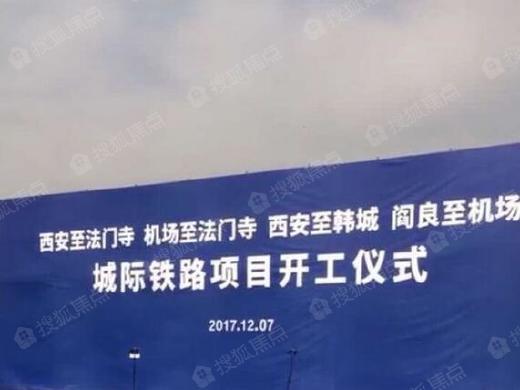 陕4条城际铁路12月7日集中开工  荐交通便利