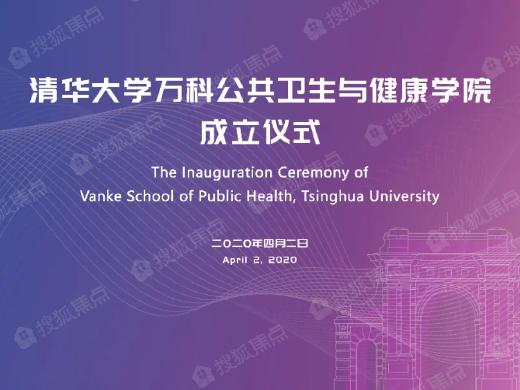 王石率万科员工捐赠2亿股 共建清华大学万科公共卫生与健康学院