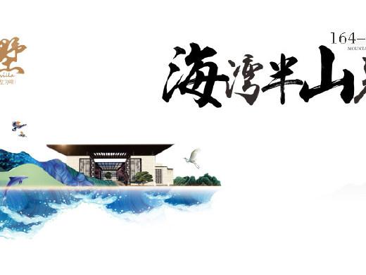 滨海山与墅:向海而居,开启钦州海居新纪元