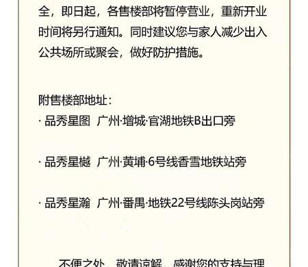 抗击新型肺炎!广州品秀三盘售楼部暂停营业!