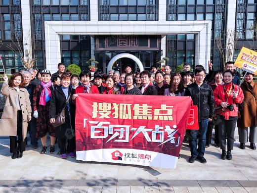 """搜狐焦点""""百团大战""""再发力 近百人撬动千万购买力"""