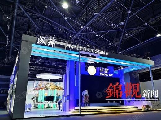 三大文旅盛会今日揭幕!成都1423亿文旅项目集中签约