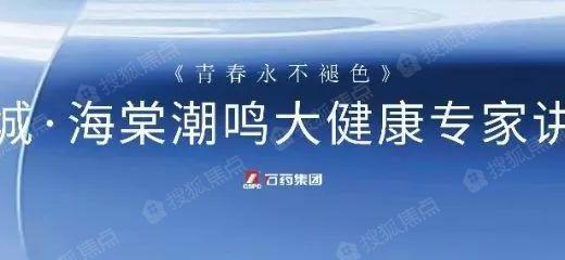 《第三届绿城•海棠潮鸣大健康专家?#27815;肥?#22823;举行