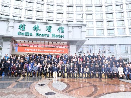文旅相伴,康养融合 2018中国房地产创新发展论坛成功召开