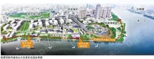 """荔湾区拟打造广州版""""外滩""""!买房还看这里"""