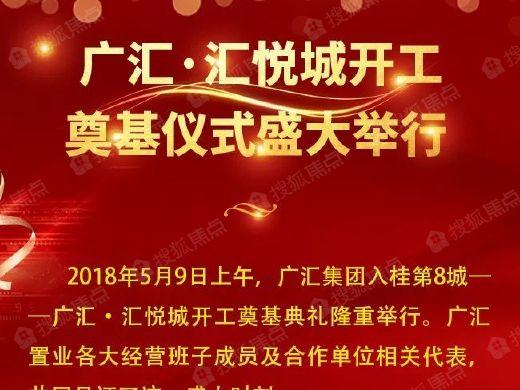 广汇•汇悦城开工奠基仪式盛大举行