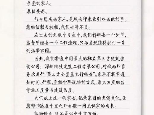 """【六月家书】佳源城南印象迎第三方飞检 筑幸福""""佳""""速度"""
