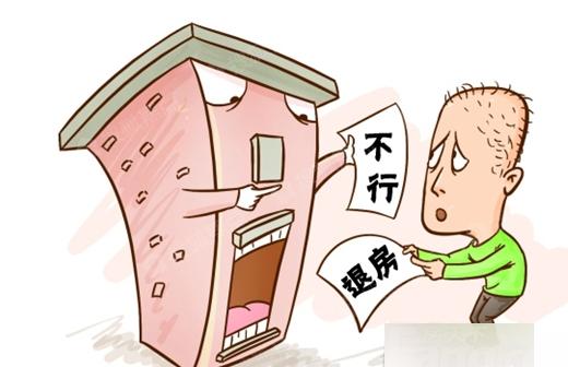 """买房""""后悔""""? 做一个""""成熟""""的购房者 拒绝盲目跟风式买房"""