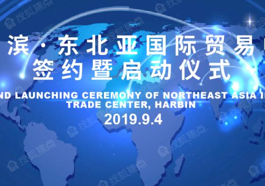 绿地集团响应振兴东北国家战略 全力打造东北亚国际贸易新高地