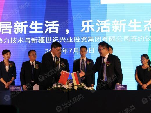 博世再度携手新疆世纪兴业投资集团有限公司共建节能环保示范住区
