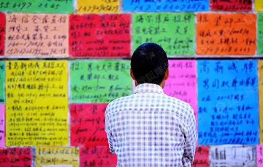 人民大学教授:中国就业总量或将出现58年来首次下降