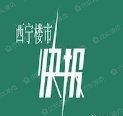 楼市快报|10月8日西宁各区楼盘动态新鲜播报