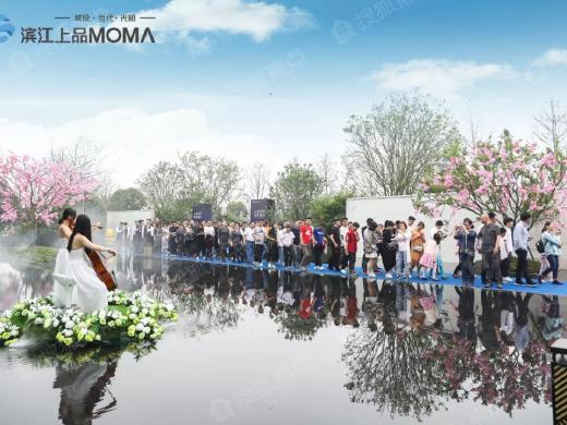 【上品风华 大境盛启】滨江上品MOMΛ体验中心开放盛典完美落