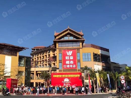 红塘湾配套再升级|旺豪超市盛大开业