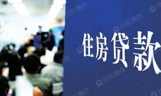 哈尔滨首套房贷利率下调 劲省十多万购房者迎来入市好时机
