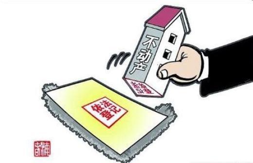 大连买房必看:验收1月内需申请不动产登记