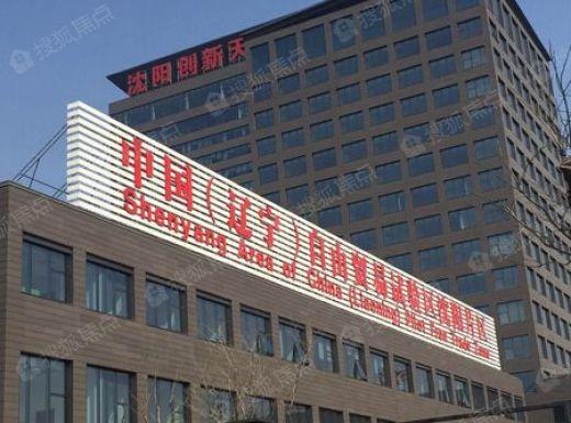 沈阳自贸区成振兴东北排头兵 房价火爆有理