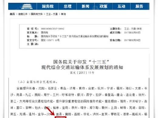 柳州定位为全国性交通枢纽 楼市将火上加火?