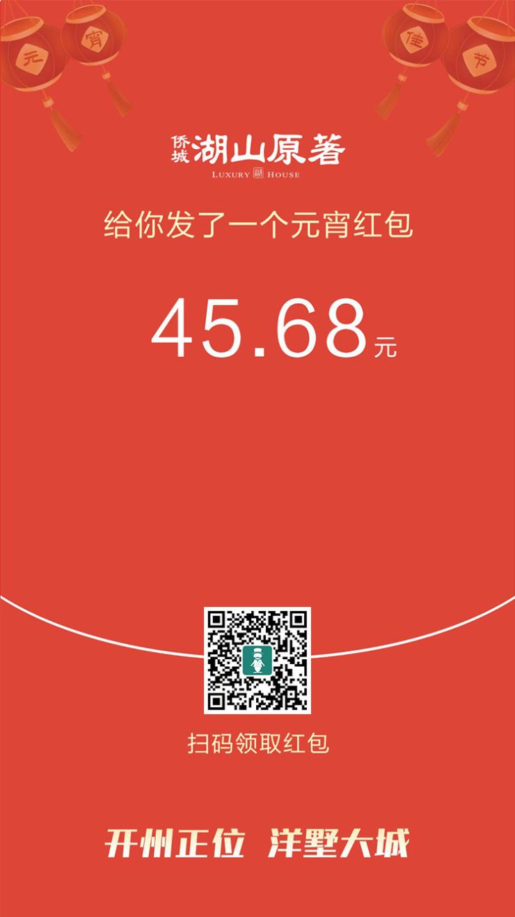 """湖山原著元宵喜乐汇,""""元宵红包""""连发三天!邀您一起乐""""宵""""遥"""