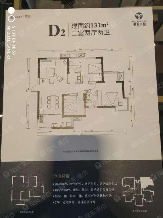 远洋合能枫丹唐悦插图(6)